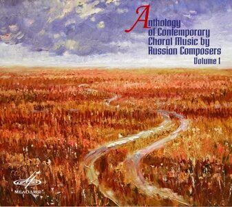 anthology-of-contemporary-choral-music-by-russian-composers-1_poster
