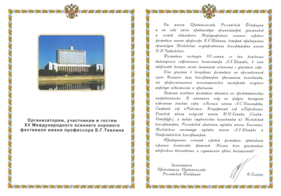 golodec-ohf-2019-letter.png