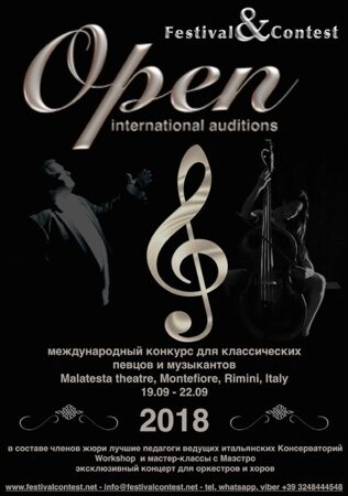 afisha_2018-open-international-audition